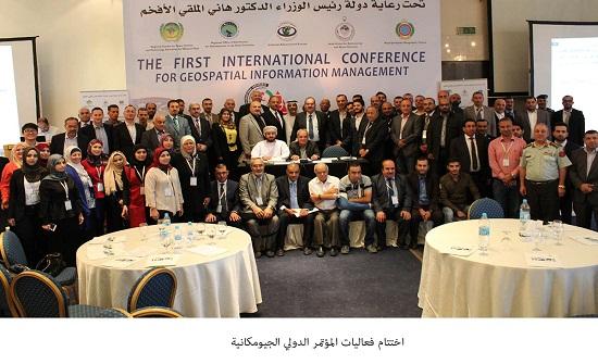 اختتام فعاليات المؤتمر الدولي الجيومكانية