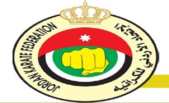 اتحاد الكراتيه يحدد موعد اجتماع الهيئة العامة