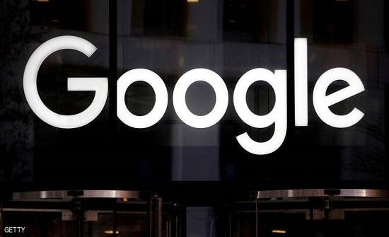 """غوغل تعترف بالتنصت على المحادثات الصوتية """"الخاصة"""""""