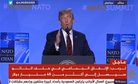 فيديو .. ترمب لزعماء الناتو: لن أكون راضياً إن لم تزيدوا إنفاقكم