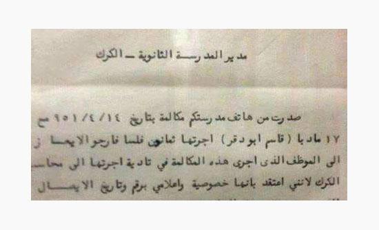 هل يتوقف الأردنيون عند هذه الوثيقة التاريخية !!