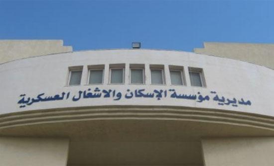 المستفيدون من صندوق اسكان القوات المسلحة لشهر شباط ..(أسماء)