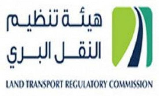 """""""هيئة النقل البري"""" يؤكد أهمية ترخيص شركات النقل بالتطبيقات الذكية لرفع سوية القطاع"""