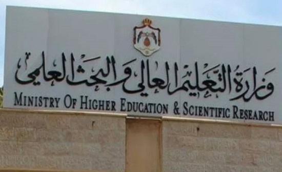 تصريح هام للطلبة من وزارة التعليم العالي والبحث العلمي