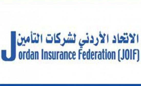برنامج تدريبي للاتحاد الأردني لشركات التأمين الاسبوع القادم