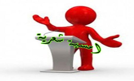امسية شعرية رمضانية للكسواني والسعودي في بيت الشعر في المفرق