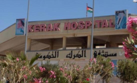 اعادة تأهيل مبنى العيادات الخارجية في الكرك الحكومي