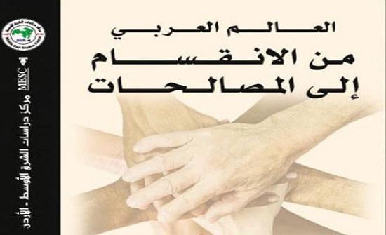 صدور كتاب «العالم العربي من الانقسام إلى المصالحات» من مركز دراسات الشرق الأوسط