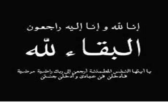 الحاج عواد موسى مكيد المغاريز العبادي في ذمة الله