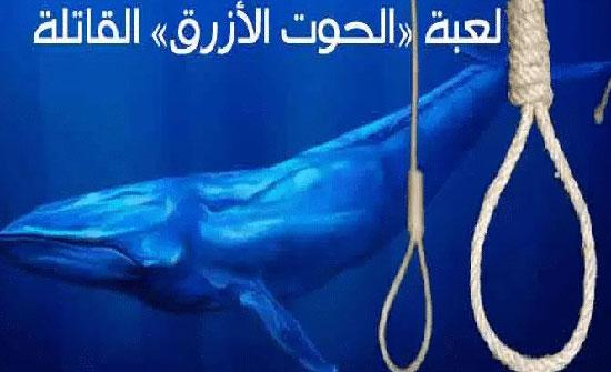 استبعاد انتحار فتاتين بسبب الحوت الازرق في الاردن