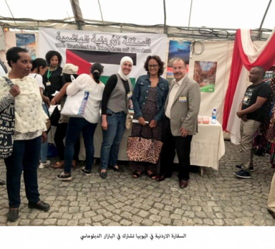السفارة الاردنية في اثيوبيا تشارك في البازار الدبلوماسي