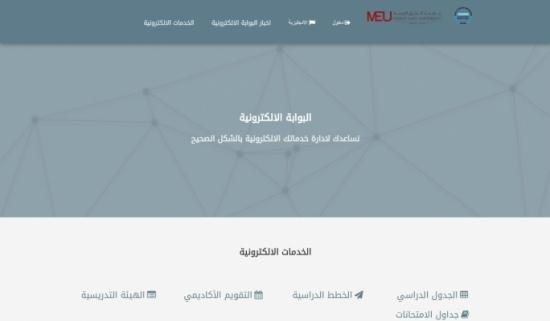 اطلاق البوابة الالكترونية لجامعة الشرق الأوسط تجويدا للخدمات الجامعية