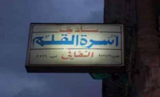 """الزرقاء : اسرة القلم تناقش """" القضية الفلسطينية إلى أين ؟"""""""