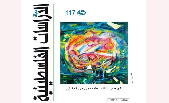 صدور العدد 117 من مجلة الدراسات الفلسطينية