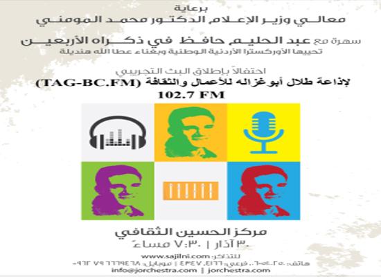 تحت رعاية معالي الدكتور محمّد المومني إطلاق إذاعة طلال أبوغزاله للأعمال والثقافة