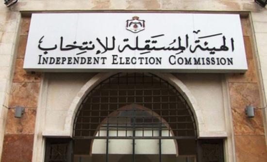المستقلة للانتخاب: بدء اقتراع غرف التجارة الثامنة صباحا