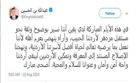 الملك يهنئ الأردنيين بعيد الأضحى المبارك