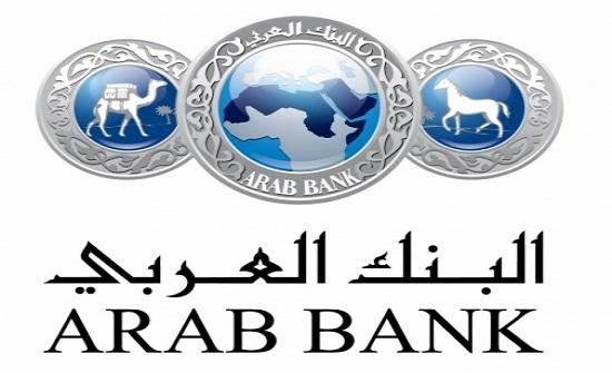 453 مليون دولار ارباح مجموعة البنك العربي نصف السنوية بنمو 4 بالمئة