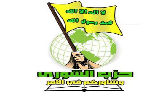 بيان من حزب الشورى حول توقيف الصحفيين المحارمة والزيناتي