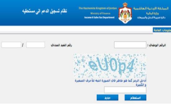 """الضريبة توفر خدمة """"الاستعلام والاعتراض"""" على موقع دعمك"""