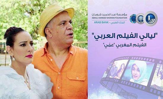 """عروض """"ليالي الفيلم العربي"""" تنطلق يوم الاثنين المقبل في """"شومان"""""""