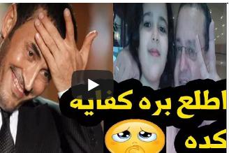 بالفيديو ..  طرد والد اشرقت احمد علي الهواء .. ويهاجم تامر وكاظم هذه ظلم ومؤامرة