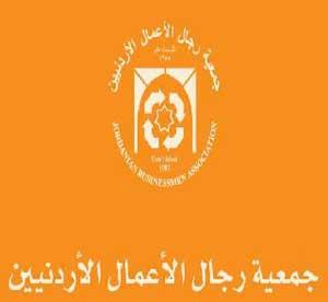 فريز رئيسا لجمعية الأعمال الأردنية الأوروبية لدورة جديدة