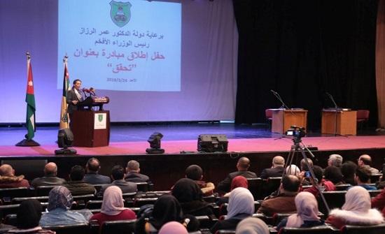 غنيمات ترعى إطلاق مبادرة (تحقّق) في(الأردنية)
