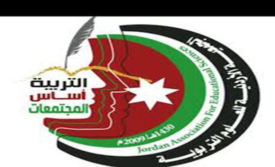 الأردنية للعلوم التربوية تؤكد دعمها لمواقف الملك تجاه القدس