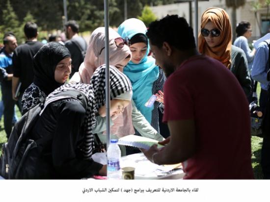 لقاء بالجامعة الاردنية للتعريف ببرامج (جهد ) لتمكين الشباب الاردني