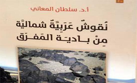 """صدور كتاب""""نقوش عربية شمالية من بادية المفرق"""" للدكتور المعاني"""