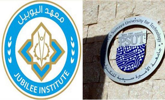 مذكرة تفاهم بين جامعة الأميرة سمية ومركز اليوبيل