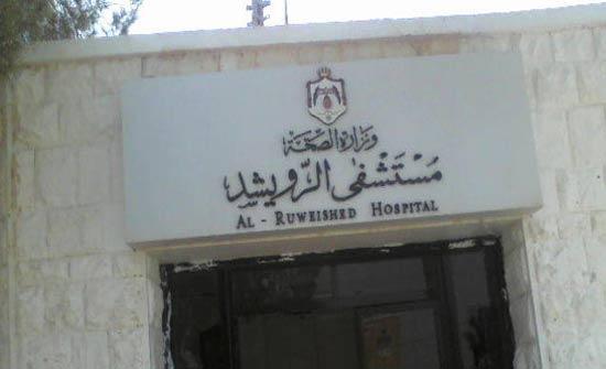 مستشفى الرويشد الحكومي يفتقر لطبيب انف واذن وحنجرة