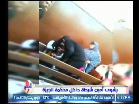 فيديو| على عينك يا تاجر.. رجل شرطة مصري يتلقى رشوة داخل قاعة المحكمة!