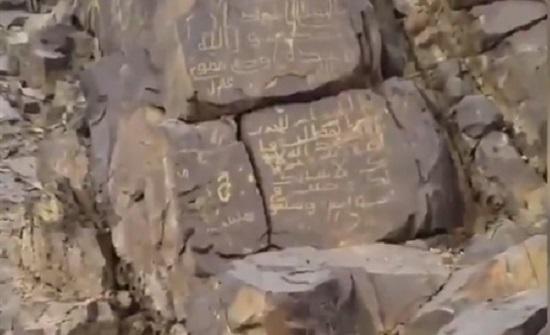 بالفيديو : أقدم نقوش للصحابة بإحدى الغزوات على صخور جبل بالمدينة المنورة