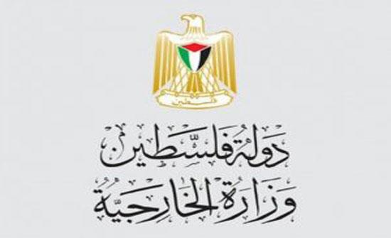 الخارجية الفلسطينية تطالب مجلس الأمن بتحمل مسؤولياته تجاه التغول الاستيطاني الاسرائيلي