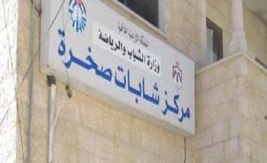 عجلون: حفل لتكريم المعلمين الفائزين بجائزة الملكة رانيا