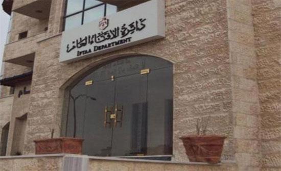 الإفتاء العام ترفض قرار الادارة الاميركية بشأن القدس