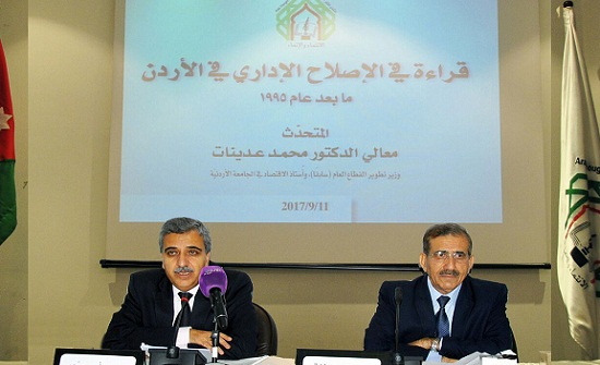 لقاء بمنتدى الفكر العربي يناقش موضوع الإصلاح الإداري في الأردن