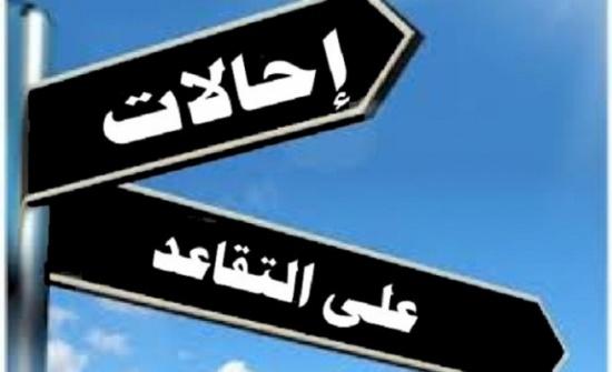 بالاسماء : احالة موظفين حكوميين على التقاعد