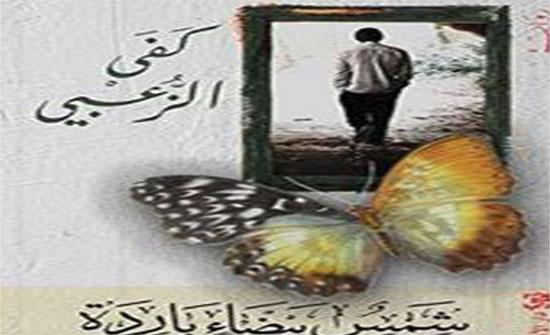 """الكاتبة كفى الزعبي توقع في بيروت روايتها الجديدة """"""""شمس بيضاء باردة"""""""