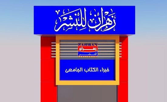 اصداران جديدان للإعلامي هشام الدباغ