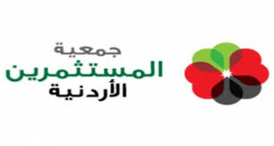 الهيئة العامة للمستثمرين الاردنية تقر التقرير السنوي للعام 2016