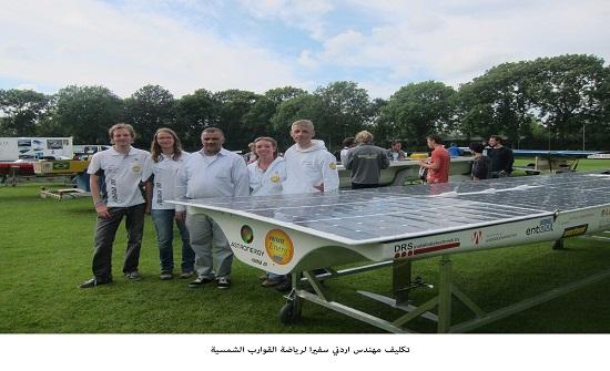 تكليف مهندس اردني سفيرا لرياضة القوارب الشمسية