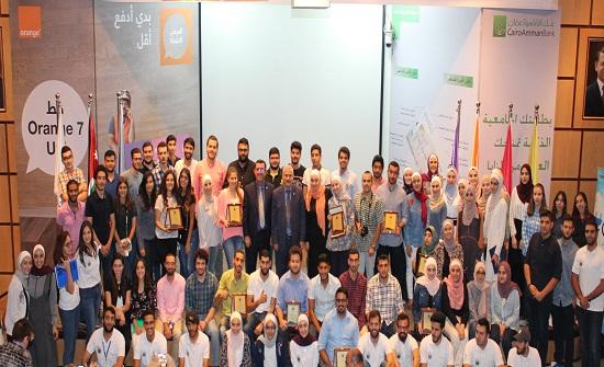 رئيس جامعة الأميرة سمية يكرم الفائزين والمشاركين في مسابقة الرسم الحر