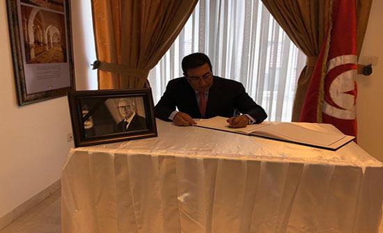 الطراونة يزور السفارة التونسية معزياً بالرئيس الراحل الباجي السبسي