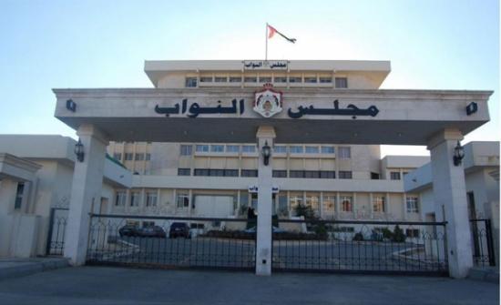 """""""تربية النواب"""" تجري تعديلات على """"قانون الجامعات الأردنية"""""""