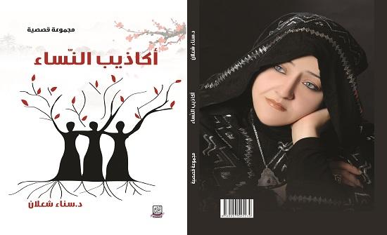 مجموعة سناء الشعلان القصصية: أكاذيب النساء: نزع للأقنعة وتعرية لوجوه الحياة