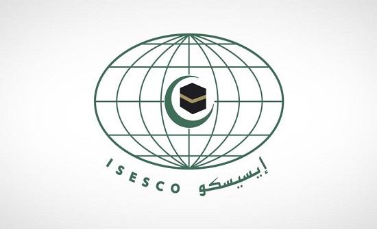 مبادرة للإيسيسكو لصيانة 100 معلم تراثي وثقافي بالعالم الإسلامي