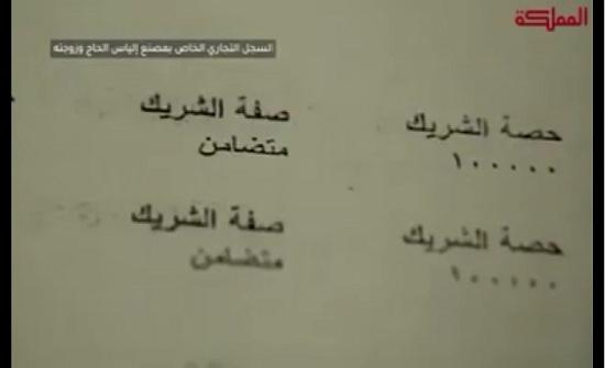 شاهد.. تحقيق يكشف شبكة متنفذين تبتز المستثمرين في الأردن